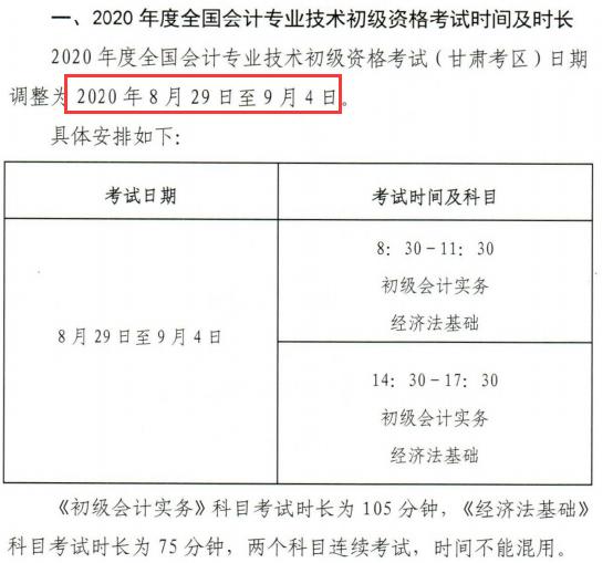 2020年甘肃初级会计职称考试科目时长公布