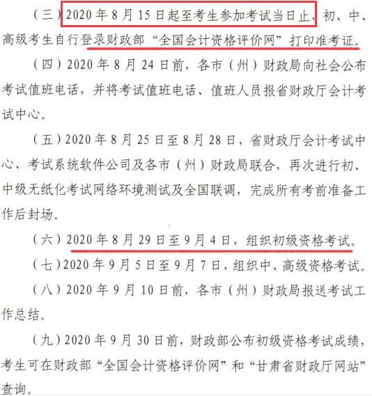 2020年甘肃初级会计职称考试准考证打印时间