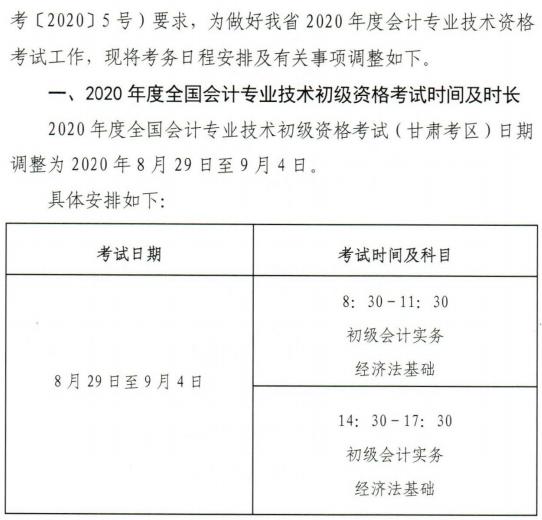 甘肃省财政厅发布:2020年中级会计职称考试时间日程安排及有关事项的通知