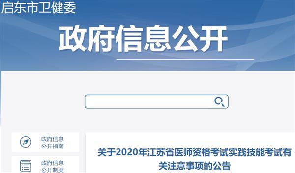 2020年启东市临床助理医师