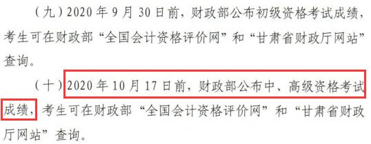 2020年甘肃中级会计职称考试成绩查询时间10月17日前公布