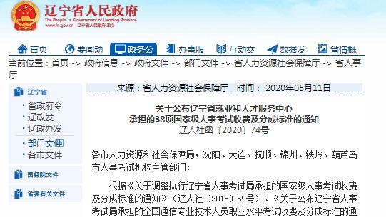 2020年辽宁一级消防工程师报名收费标准