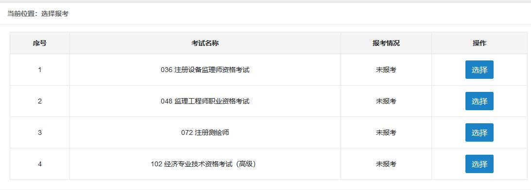 中国人事考试网已有考试7月3日开始报名 一建报名也快了!