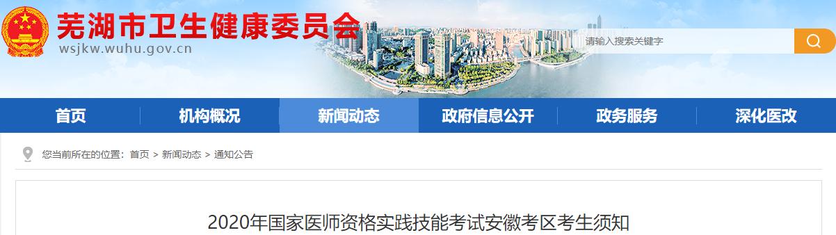 2020年芜湖临床执业医师实践技能考试疫情防控准备通知1