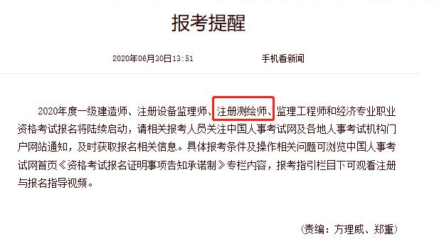 2020年陕西高级经济师报名入口即将开通