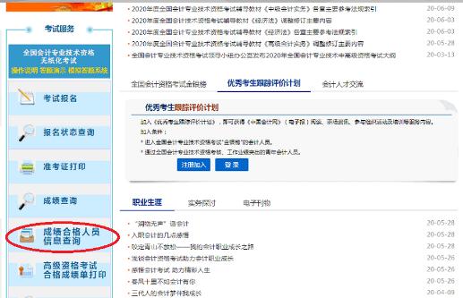 關于武漢市中級會計職稱資格考試報名點的查詢方法