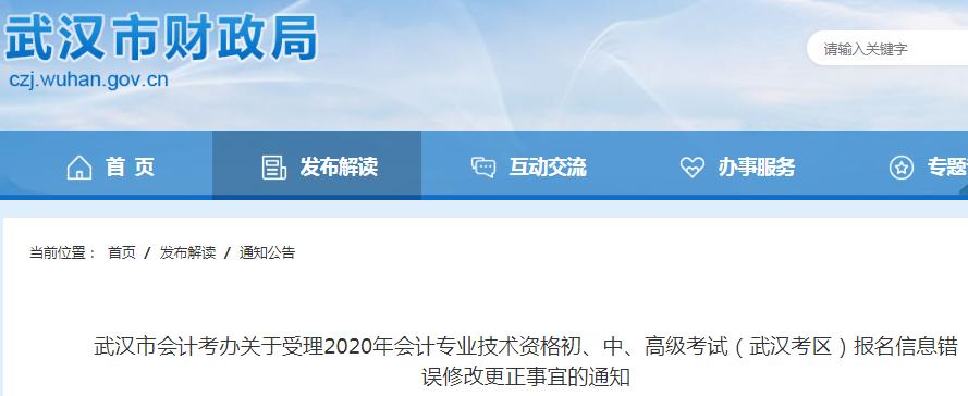2020年武汉市受理中级会计职称报名信息错误修改更正事宜的通知