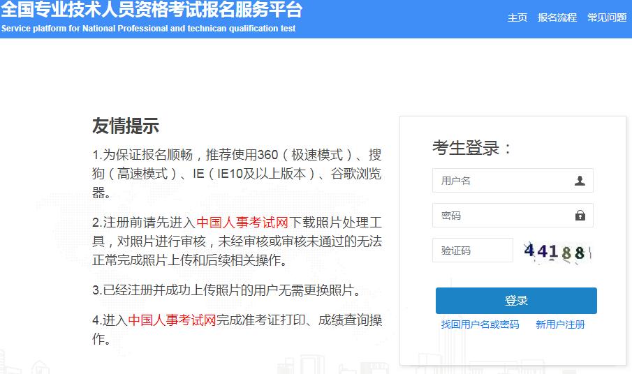 中國人事考試網:2020年廣東初級經濟師報名入口已開通