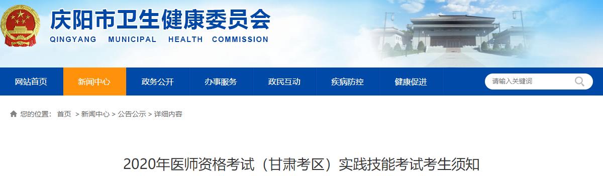2020年慶陽臨床執業醫師準考證打印時間7月1日-7月10日(實踐技能)