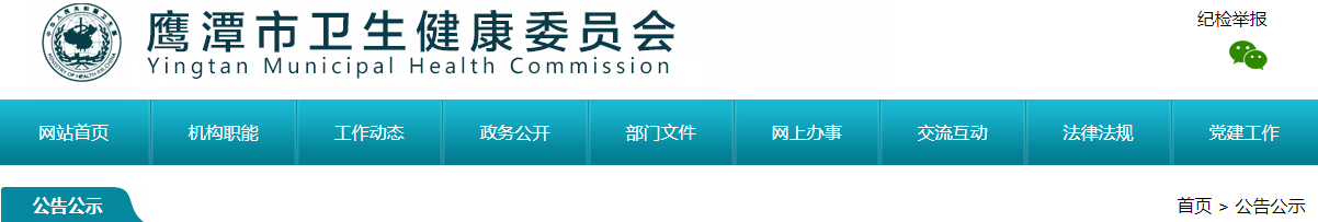 2020年鷹潭臨床執業醫師準考證7月3日開始打印(實踐技能)