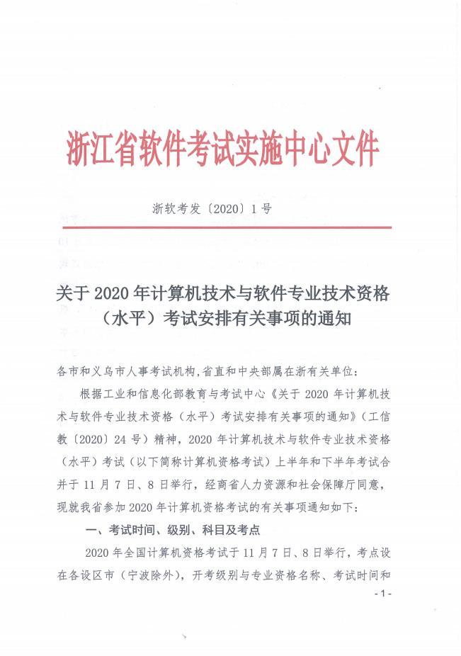 2020年浙江軟考高級職稱報名工作通知1