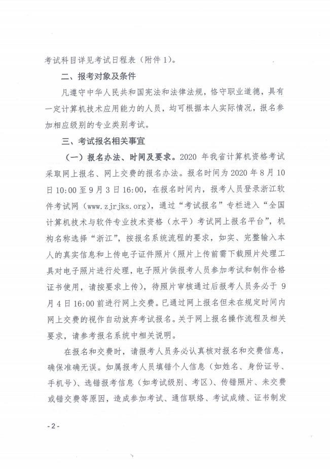 2020年浙江軟考高級職稱報名工作通知2