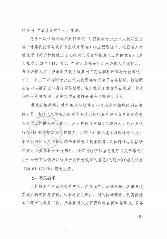 2020年浙江軟考高級職稱報名工作通知5
