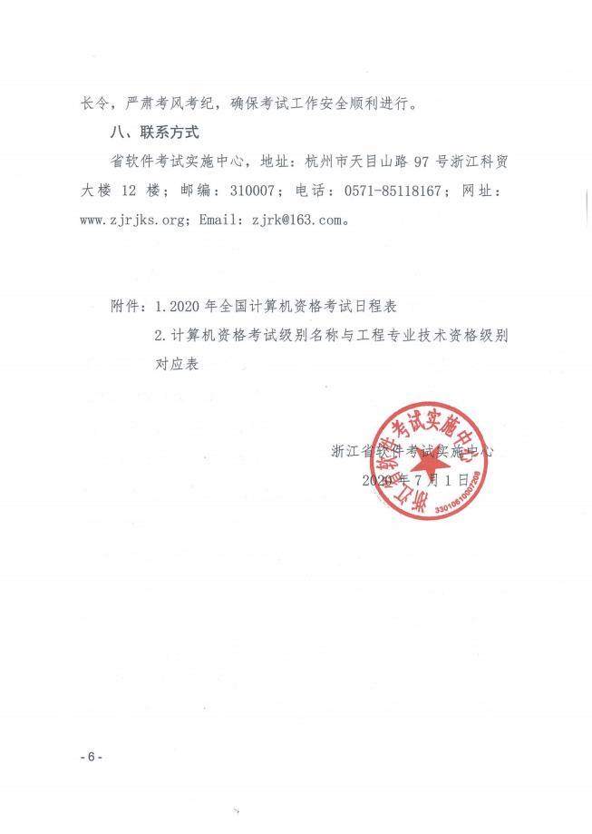 2020年浙江軟考高級職稱報名工作通知6
