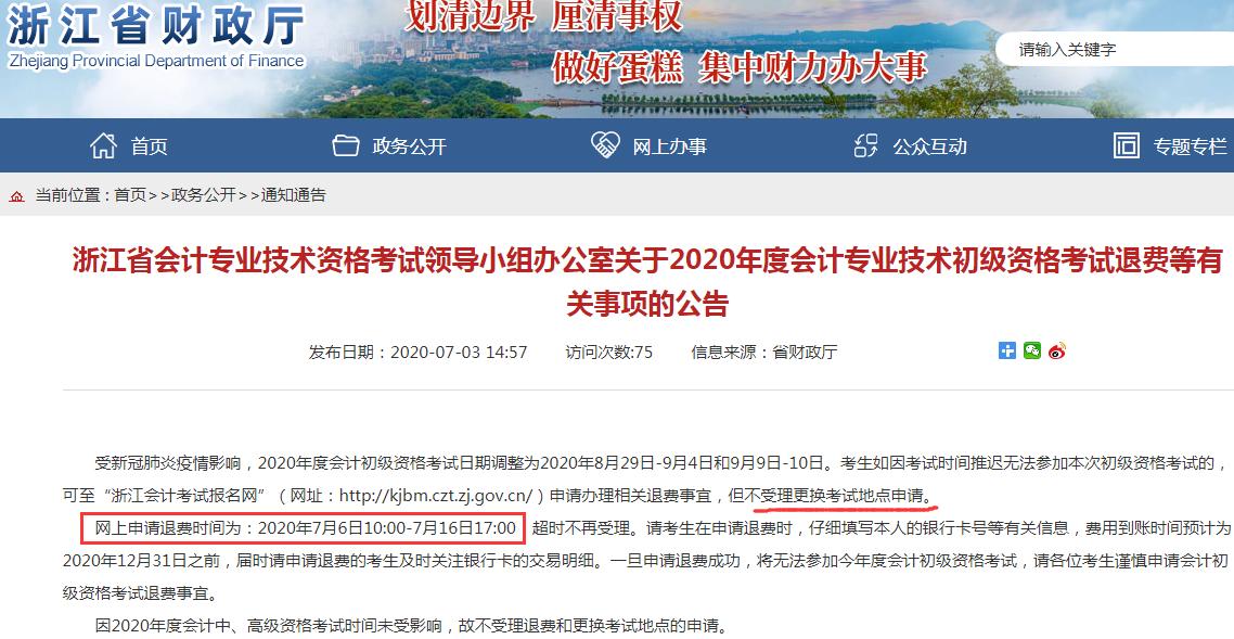浙江省財政局發布:2020年初級會計考試退費等有關事項的公告