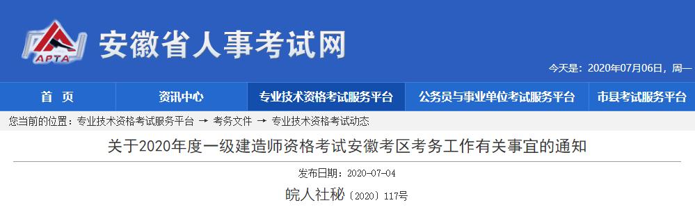 【官方通知】2020年安徽一級建造師考試報名通知正式發布!