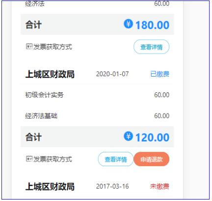 2020年浙江初級會計考試申請退費操作指南:手機端退費流程