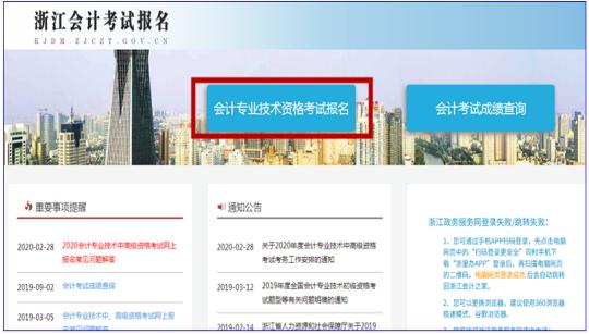 浙江省初級會計退費入口2020