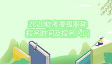 2020各地区软考高级职称报名时间及报名入口汇总(8月21日新增辽宁报名入口)