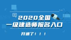 2020年全国一级建造师报名入口已开通