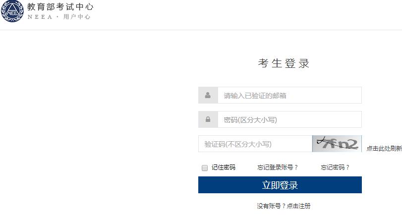 2020下半年bec商務英語報名入口:中國教育考試網