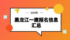 2020年黑龙江一级建造师考试报名信息汇总