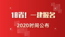 18省公布2020年一建报名时间 你的省份公布了吗?