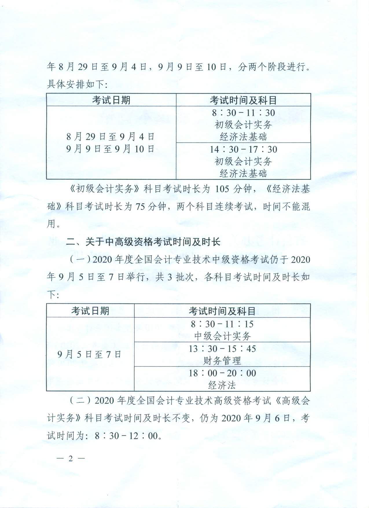 關于湖北省調整2020年中級會計職稱考試時間日程安排及有關事項的通知