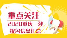 2020年重庆一级建造师考试报名信息汇总