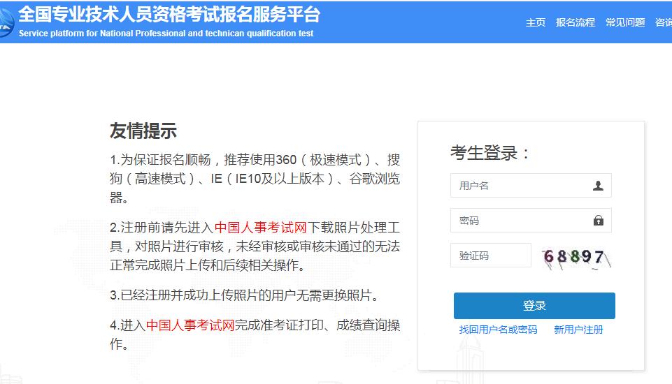 2020年上海監理工程師報名入口