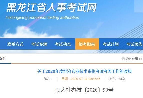 黑龍江省人事考試網公布2020年初級經濟師考試報名工作的通知