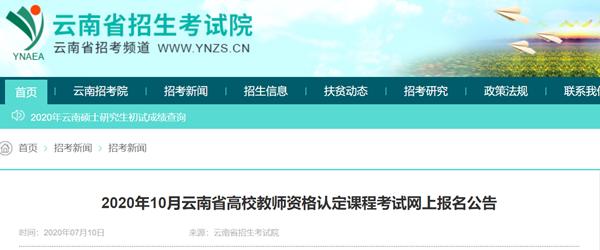 2020年10月云南高校教師資格證考試報名公告