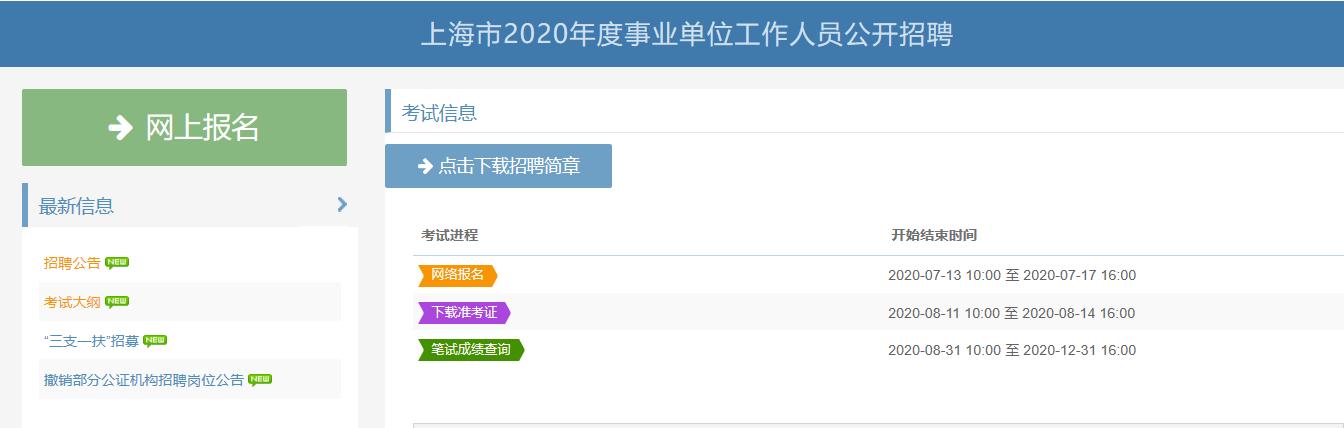 2020年上海市事業單位招聘考試報名入口 2020年上海市事業單位招聘考試報名