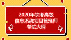 2020年软考高级信息系统项目管理师考试大纲汇总(7月14日更新)