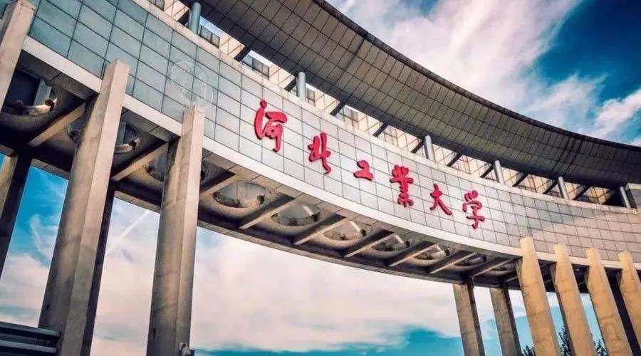 河北工業大學MBA