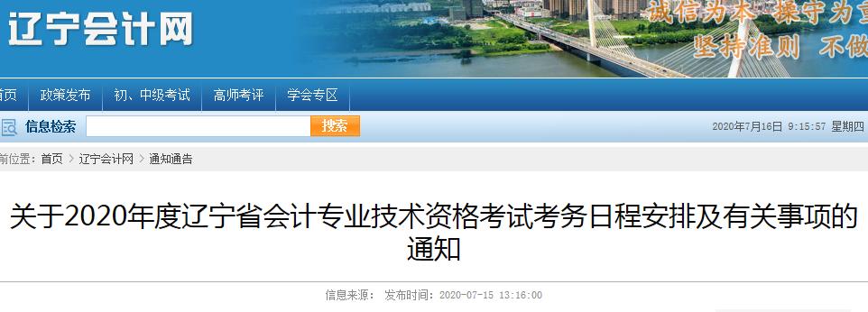 辽宁省会计网发布:2020年辽宁省初级会计职称考试时间日程调整安排及有关事项的通知