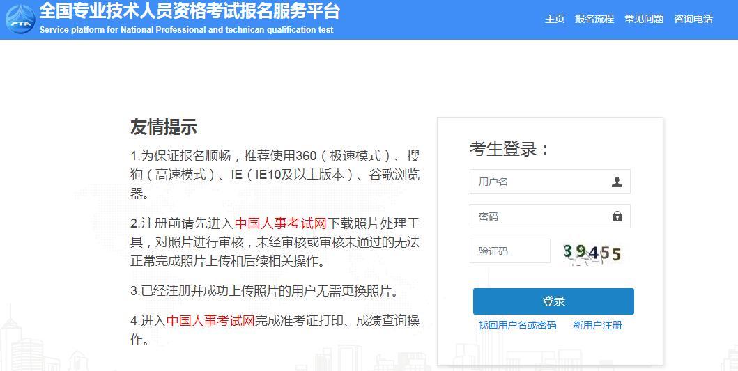 2020安徽一級造價師報名入口:中國人事考試網