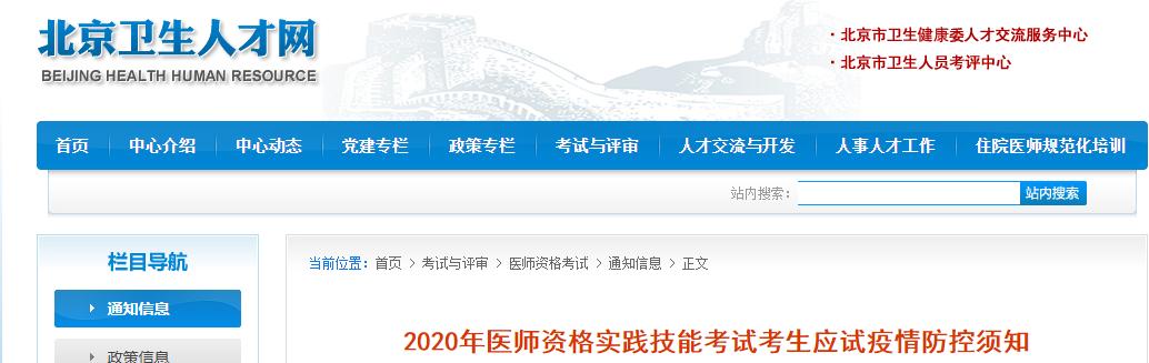 2020年北京臨床執業醫師實踐技能考試疫情防控準備通知
