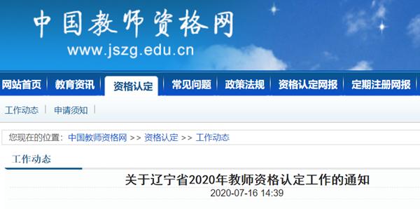 2020年遼寧教師資格證認定工作通知