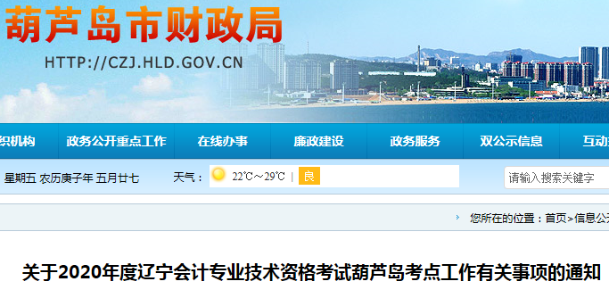 葫芦岛市财政局发布:2020年辽宁葫芦岛考点初级会计职称考试时间工作有关事项的通知