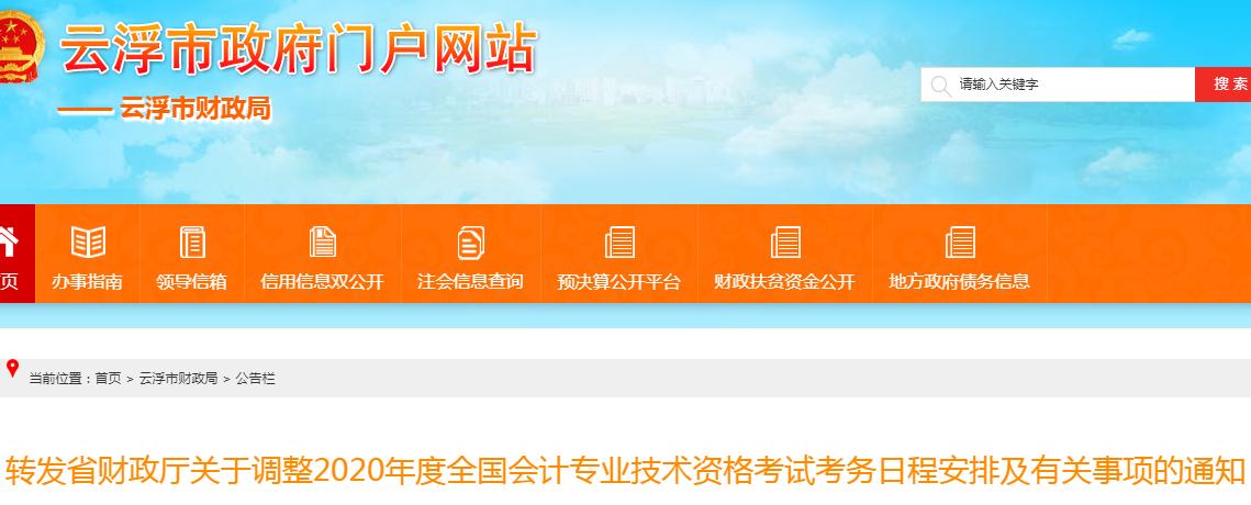 云浮市財政局發布:2020年廣東云浮市中級會計職稱考試時間調整