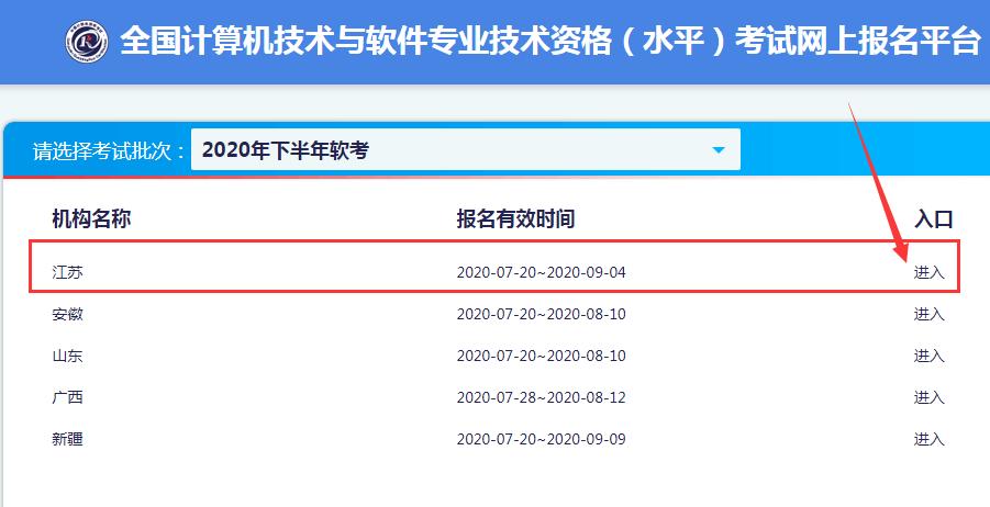 2020年江蘇軟考高級職稱報名入口開通