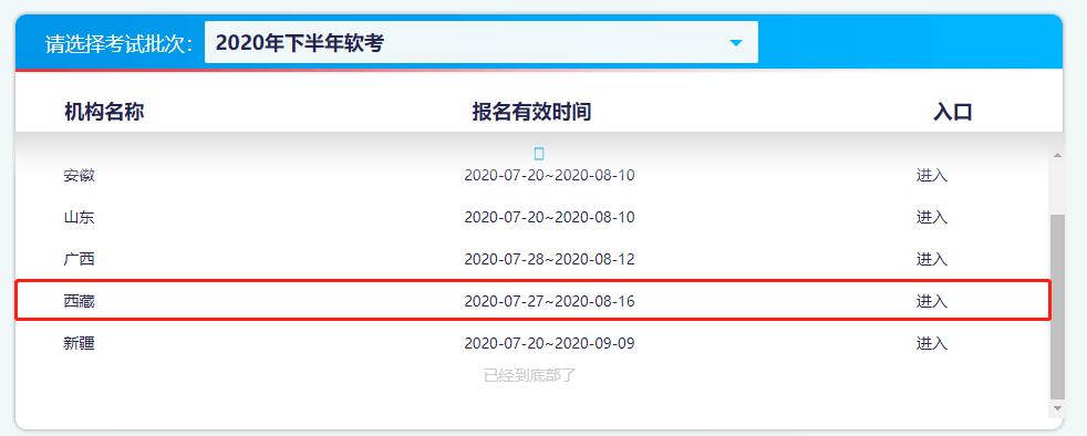 2020年西藏軟考高級職稱網上報名時間7月27日—8月16日