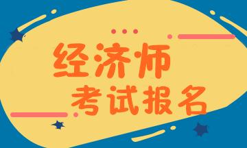 2020年西藏中級經濟師考試報名信息匯總