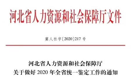 2020年河北四級人力資源管理師考試