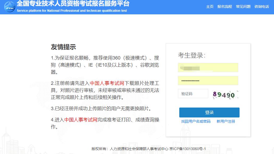 2020年山東一級建造師報名入口:中國人事考試網