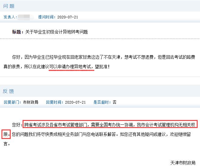 天津毕业生是否可以申请2020年初级会计职称考试异地转考问题