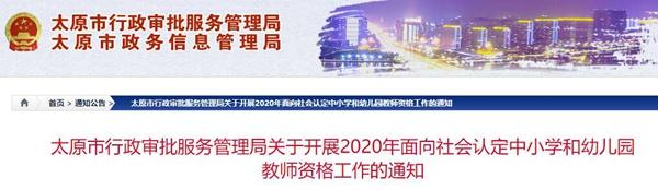 2020年山西太原教师资格证认定通知