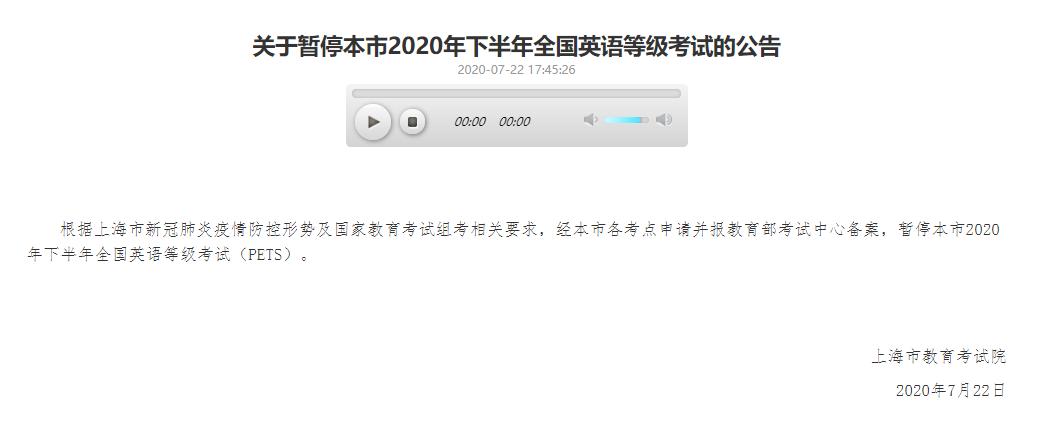 上海2020年下半年全国英语等级考试暂停