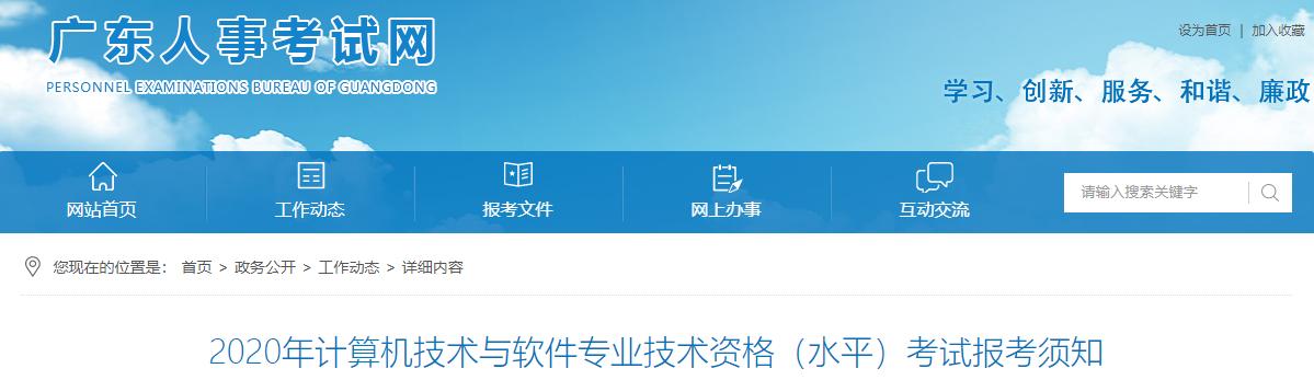 2020年广东软考高级职称报名时间7月28日9:00-8月11日17:00